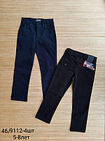 Школьные брюки для мальчиков 5-8 лет. Турция. Оптом.