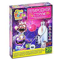 """Детский игрушечный набор для опытов, Опыты для детей """"Природній струм"""" от FUN GAME (7351)"""