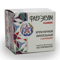 «ФлерЭнзим» крем ночной питательный с церамидами для сухой, нормальной и комбинированной кожи
