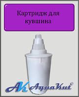 Картридж  для кувшина AquaKut Умягчающий Б-6 фильтр для воды