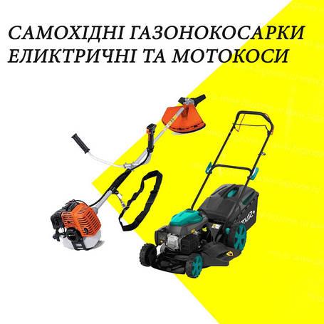 Самоходные газонокосилки , электрические и мотокосы