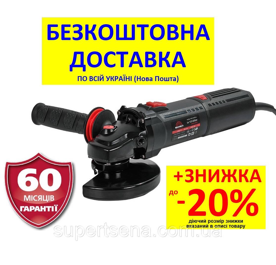 УШМ Ls1212DUv ultra slim (125 мм; 1200 Вт) +БЕСПЛАТНАЯ ДОСТАВКА! VITALS Professional, Латвия