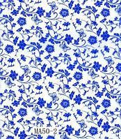 Пленка для аквапринта Цветы МА50-2 (ширина 100см)
