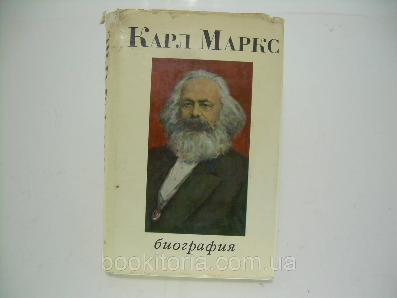 Карл Маркс. Биография (б/у).