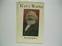 Карл Маркс. Биография (б/у)., фото 1