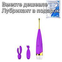 Вибратор для стимуляции клитора точки G с насадками  Фиолетовый