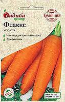 Морковь Флакке 2,0 г