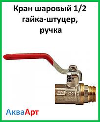 Кран шаровый С.М. 1/2 г.ш. ручка