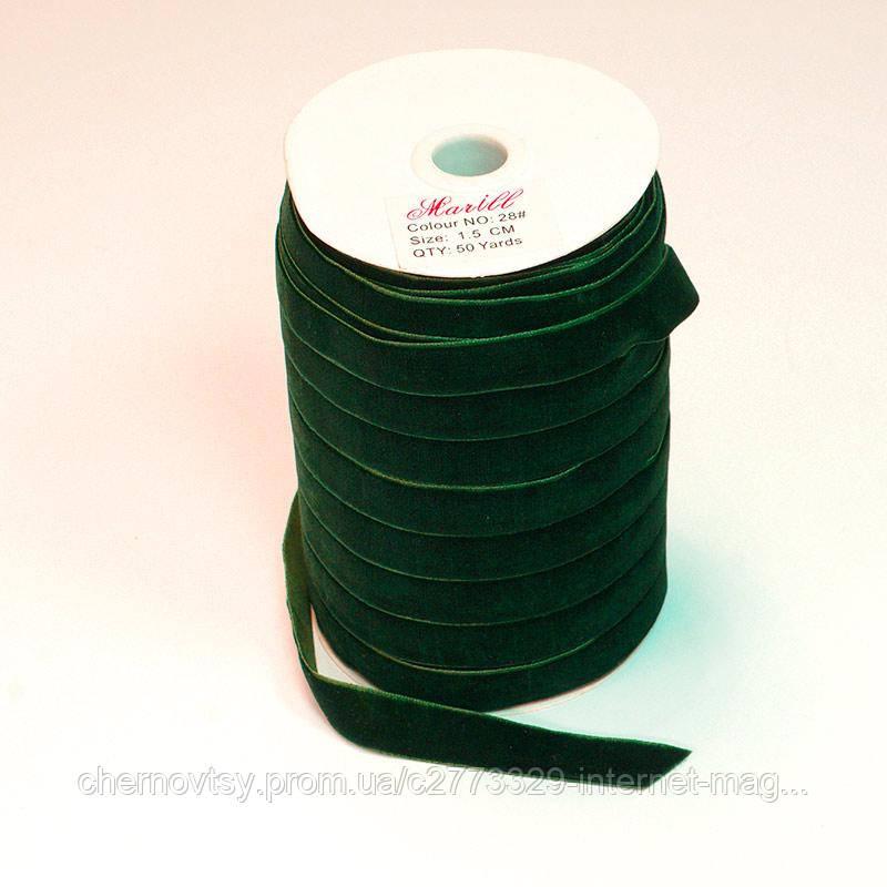 Лента бархатная, ширина 1,5 см, 45м, Зеленая № 28