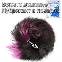 Стальная анальная пробка Fox плаг втулка с хвостом 40 см. Пушистый лисий хвостик 7 см х 2.8 см Розовый, фото 1