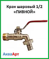 """Кран шаровый С.М. 1/2 """"пивной"""""""