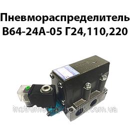 Пневморозподілювач В64-24А-05 Г24,110,220
