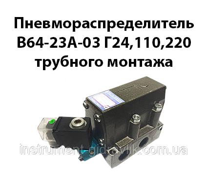 Пневмораспределитель В64-23А-03 Г24 В110,В220 трубного монтажа