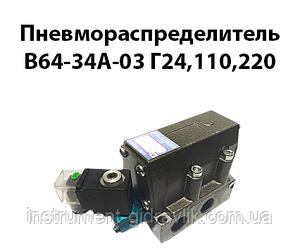 Пневморозподілювач В64-34А 03 Г24,110,220