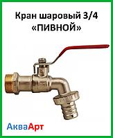 """Кран шаровый С.М. 3/4 """"пивной"""""""