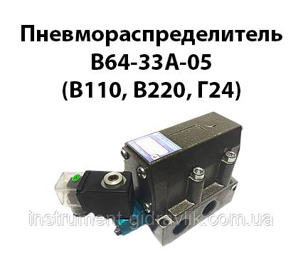 Пневмораспределители В64-33А 05 (В110,В220,Г24)
