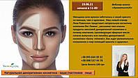 NEW Вебинар о натуральной косметике ЯНГ ЛИВИНГ