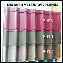 Металлочерепица Szafir 0,45 мм Pruszynski матовый цвет - RAL 6020