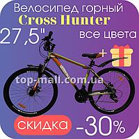 Спортивный велосипед для взрослых горный CROSS Hunter 27,5, рама 20 серый