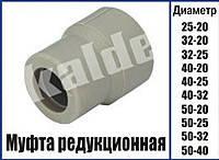 Муфта редукционная Kalde ∅ 90-63 в\н