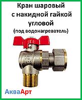 Кран шаровый  с накиднойгайкой угловой С.М. 1/2  (под водонагреватель)