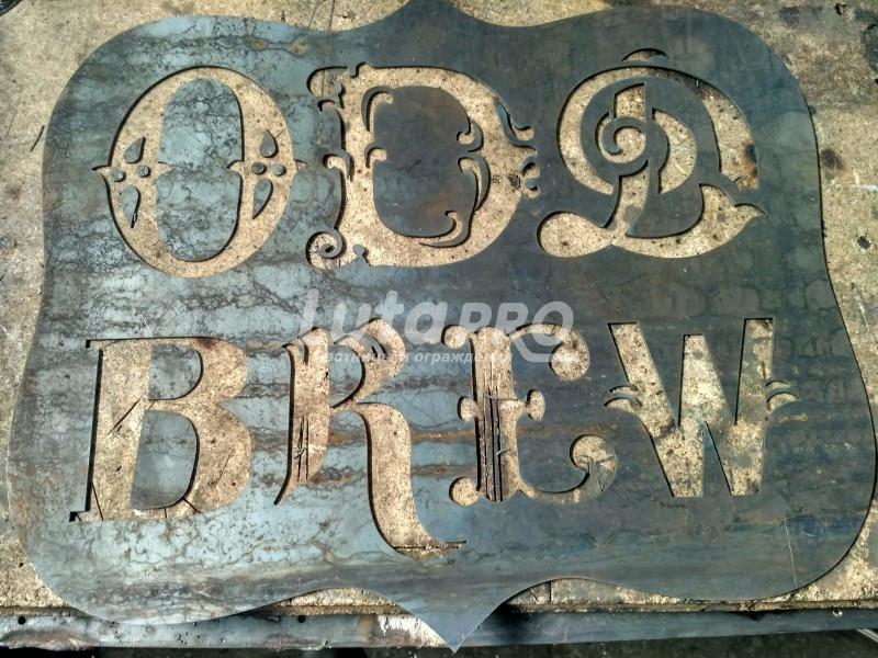 Вески и буквы из металла