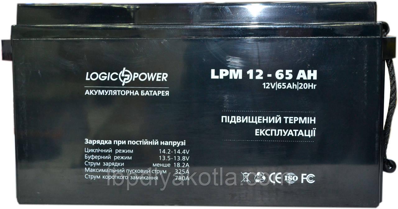 Аккумулятор Logicpower LPM 12V 65AH, (AGM) для ИБП