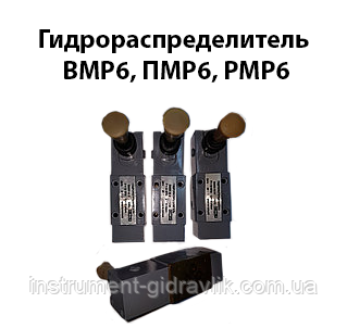 Гидрораспределитель ВМР6, ПМР6, РМР6