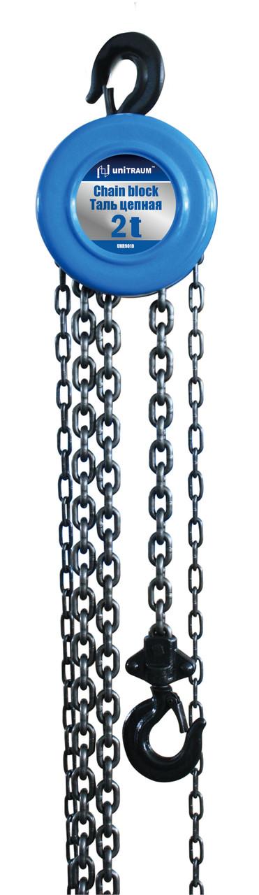 Лебедка цепная (Таль) 2 т, Н=380 мм, цепь 2,5 м, нагрузка для подъема 330 Н (UNITRAUM UNR9020)