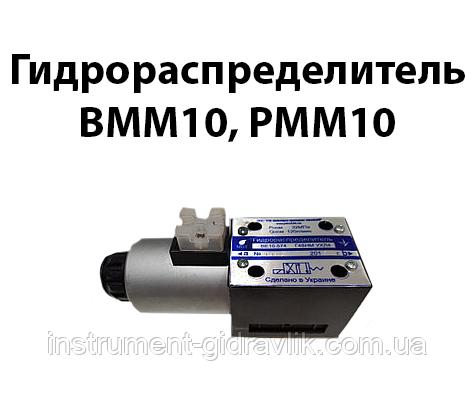 Гидрораспределитель ВММ10, РММ10