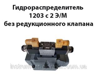 Гідророзподільник 1Р203 з 2 е/м без редукційного клапана