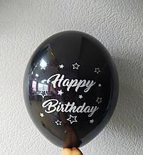 """Латексна кулька з малюнком Happy Birthday чорний принт білий 12"""" 30см Belbal 025 ТМ """"Star"""""""