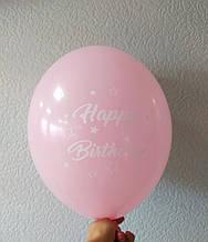 """Латексна кулька з малюнком Happy Birthday рожевий принт білий 12 """"30см Belbal 004 ТМ """"Star"""""""
