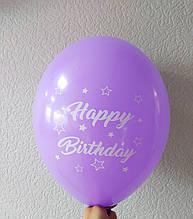 """Латексна кулька з малюнком Happy Birthday лавандовий принт білий 12"""" 30см Belbal 009 ТМ """"Star"""""""