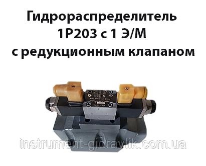 Гідророзподільник 1Р203 з 1 е/м з редукційним клапаном