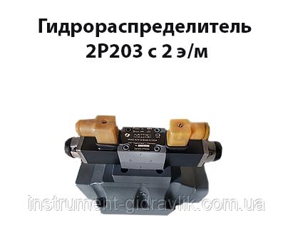 Гидрораспределитель 2Р203 с 2 э/м