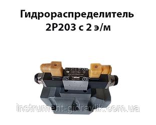 Гідророзподільник 2Р203 з 2 е/м