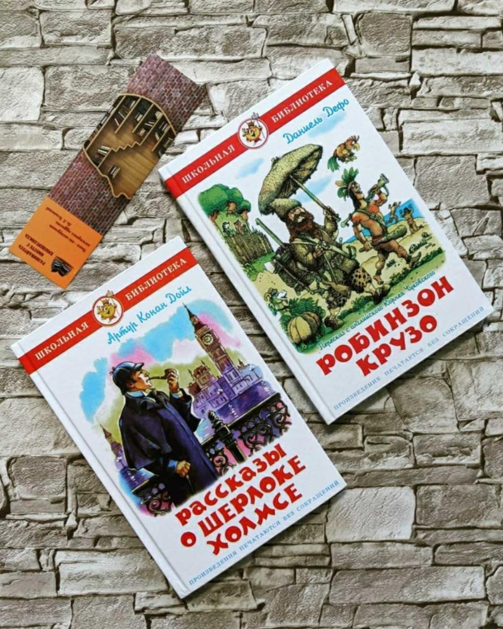 """Набор книг """"Рассказы о Шерлоке Холмсе"""" Артур Конан Дойл, """"Робинзон Крузо"""" Даниэль Дефо"""