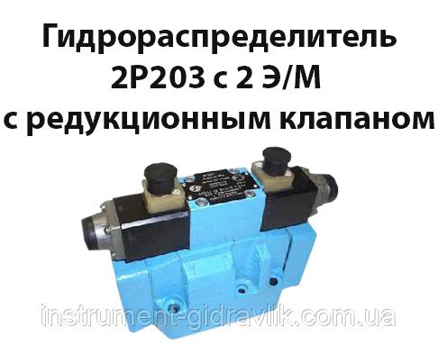 Гидрораспределитель 2Р203 с 2 э/м с редукцинным клапаном