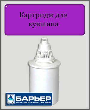 Картридж  для кувшина Барьер B-4 (очистка и умягчение воды), фото 2