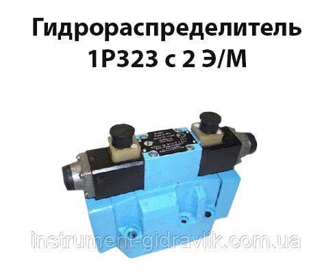 Гидрораспределитель 1Р323 с 2 э/м