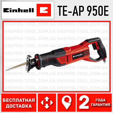 Пила шабельна Einhell TE-AP 950 E (4326180), фото 2