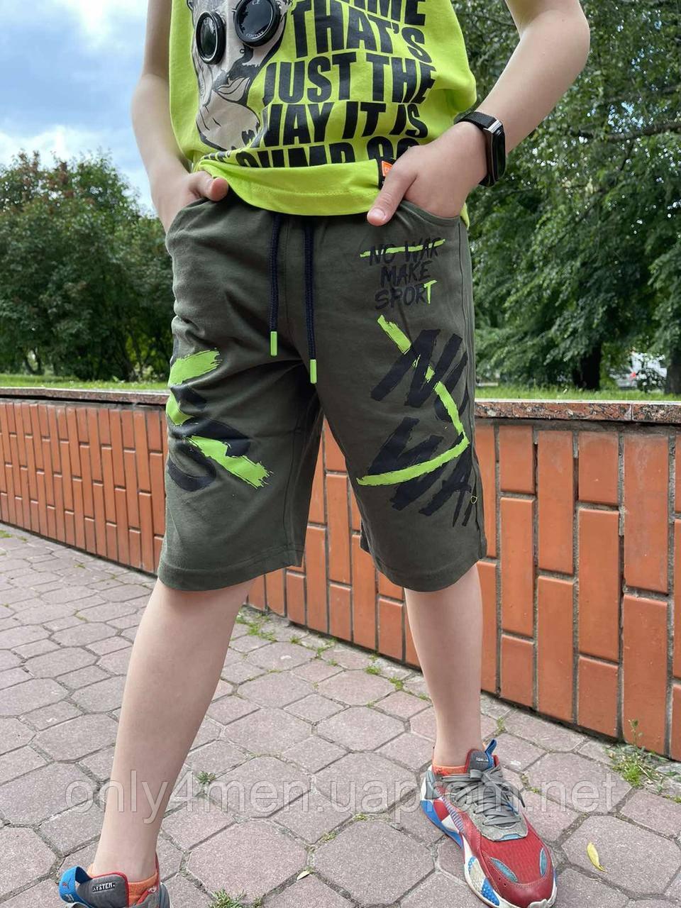 Трикотажные шорты  для мальчика 128-164см