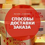 Способы доставки заказа
