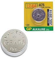 Батарейка GP LR44 A76 G13 1,5V Вольта, цена за 1шт