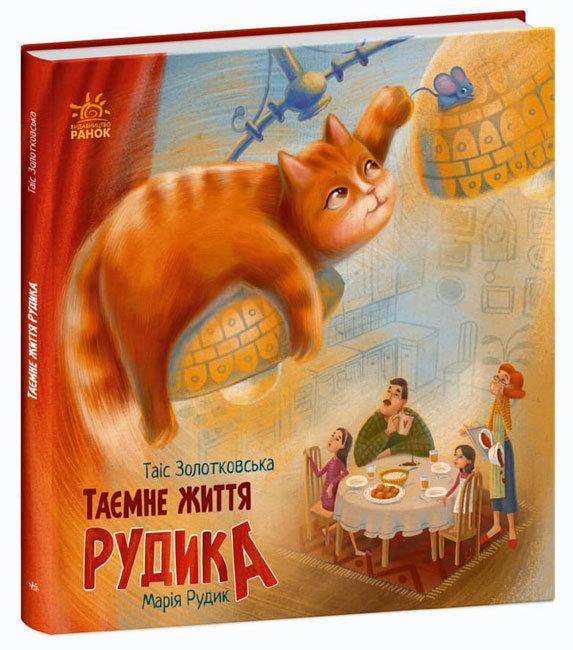 Таємне життя Рудика. Автор Золотковська Таіс