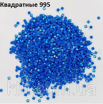 Голографічні квадратні стрази для алмазного вишивки АБ колір 995 сині (вага 4 грами)