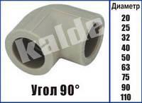 Колено полипропиленовое (Угол) Kalde ∅ 90х90°