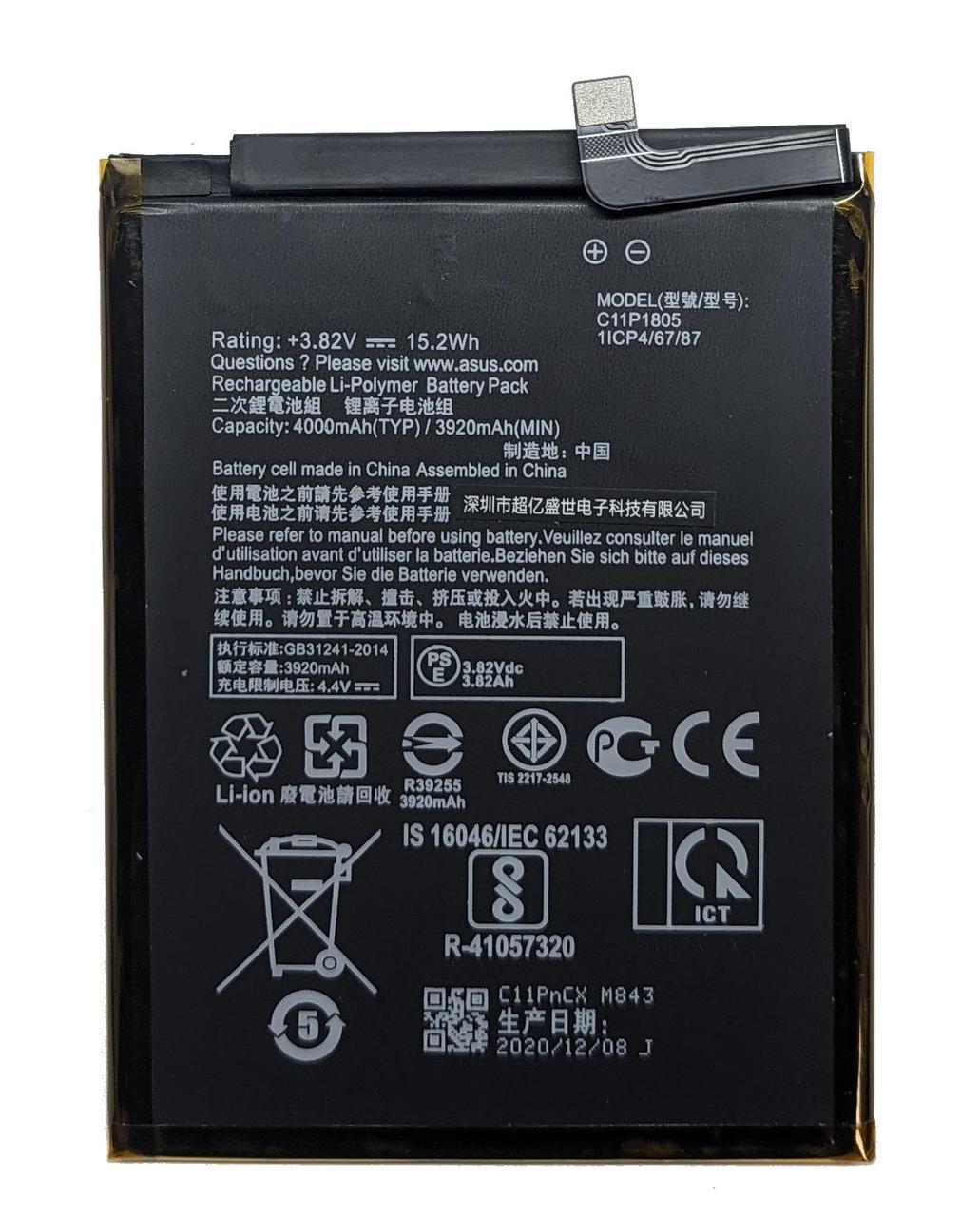 Акумулятор Asus Zenfone Max M2 ZB632KL ZB633KL C11P1805