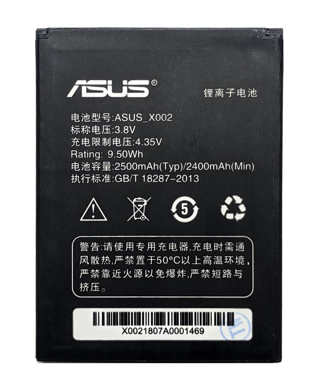 Аккумулятор Asus Pegasus X002 / X003
